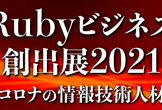 Rubyビジネス創出展2021(ウェビナー)