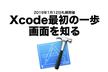 Xcode最初の一歩・画面を知る