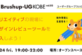 Brushup-UG @KOBE vol.02