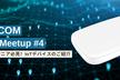 SORACOM Device Meetup#4〜Androidエンジニア必見!IoTデバイスのご紹介