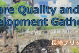 長崎 Software Quality and Development Gathering 2016