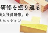 新入社員研修を振り返る vol.2