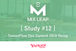 Mix Leap Study#12-TensorFlow Dev Summit 2018 Recap