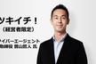 経営者限定ツキイチ!サイバーエージェント取締役曽山さん登壇