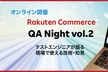 Rakuten Commerce QA Night#2