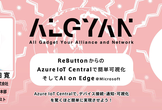 ReButtonからのAzure IoT Centralで簡単可視化そしてAI on Edge@MS