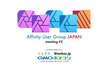 Affinity User Group JAPANミーティング #3