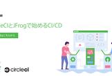 【オンライン】CircleCIとJFrogで始めるCI/CD