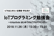 IoTプログラミング勉強会 ~IchigoSoda はじめてのIoTプログラミング~