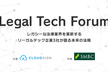 Legal Tech Forum