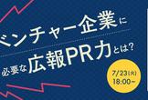 7月23日(火)ベンチャー企業に必要な広報PR力とは?