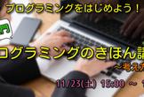 ☆プログラミングのきほん講座~知って楽しくなる入門編~☆