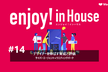 enjoy!インハウス#14|デザイナーを伸ばす育成と評価 サイバーエージェント×ウエディングパーク