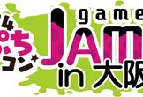 【大阪】大阪でも第12回UE4ぷちコン ゲームジャム