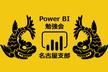 Power BI 勉強会@名古屋支部 #3