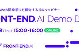 FRONT-END.AI Demo Day #1