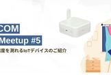 SORACOM Device Meetup#5 〜二酸化炭素の濃度を測れるIoTデバイスのご紹介〜