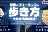 副業&フリーランスの歩き方~令和時代の攻略法~