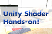 Unity Shader Hands-on ! @Synamon_jp