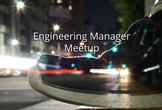 Engineering Manager Meetup #9 オンライン開催!!