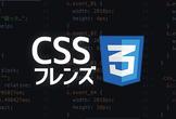 【2018年度】CSSフレンズ 第2回「つらくならないCSS」 in XSERVER