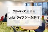 【サポーターズCoLab勉強会】Unity ライブゲーム制作