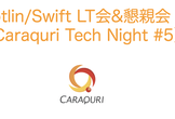 Kotlin/Swift LT会&懇親会!【Caraquri Tech Night #5】