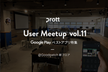 Prott User Meetup vol.11 -Google Playベストアプリ特集-