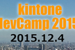 kintone devCamp 2015 ★セッション2 (15:00-16:30 )★