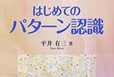はじめてのパターン認識(9,11章)_輪読会 #5