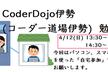 CoderDojo伊勢 オンライン勉強会(自宅で参加するプログラミング勉強会)