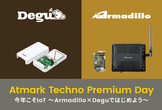 Atmark Techno Premium Day 2019