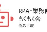 RPA・業務自動化もくもく会 #1
