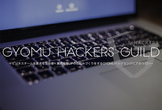 【増枠】GYOMU Hackers Night vol.9 GYOMU Hack 自慢大会