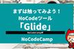 【NoCodeCamp杯】まずは触ってみよう!NoCodeツール「Glide」