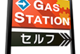 GAS Station #2