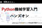 #37:Python機械学習入門ハンズオン