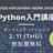 【オンライン】2/11(木・祝)Python入門講座(演習あり)