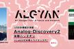 LabVIEW無料進呈!USB多機能計測器Analog Discovery2体験ハンズオン@東京②