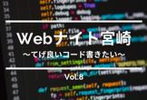 Webナイト宮崎 Vol.8 ~てげ良いコード書きたい~