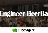 Cyberagent iOS Engineer BeerBash!!増席しました!