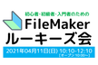 FileMakerルーキーズ会 [#16]【オン/オフライン両方】