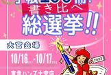 日本手帖の会・「第10回 手帳100冊!書き比べ総選挙!!@大宮」