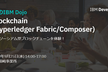 夏のIBM Dojo #7 Hyperledger Fabric/Composer