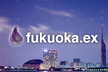 fukuoka.ex#5 (懇親会も):福岡におけるElixirの進化~福岡Elixir会