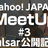 Yahoo! JAPAN MeetUp #3 (Pulsar公開記念特別編)