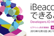 【iOS勉強会】iBeaconでできること - Developers.IO Meetup 02