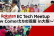 Rakuten EC Tech Meetup ~New Comerたちの活躍 in大阪~Vol.5
