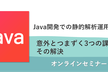 Java開発での静的解析運用のコツ! - 意外とつまずく3つの課題とその解決
