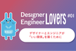 【増枠】DXEL.1 エンジニアとデザイナーが「いい関係」を築くために